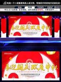 手绘喜迎中秋国庆海报模板