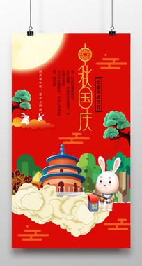 双节国庆中秋海报