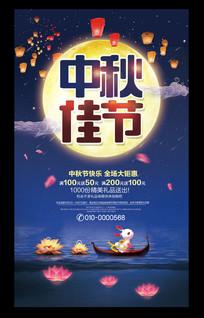 唯美中秋佳节促销海报模板