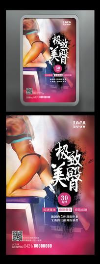性感翘臀健身宣传海报