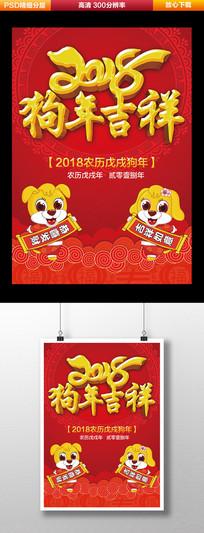 喜庆2018狗年吉祥海报设计