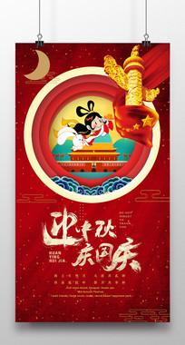 喜庆国庆中秋双节海报