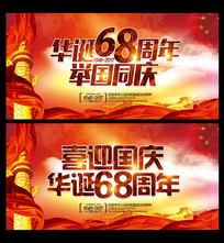 喜迎国庆68周年宣传海报