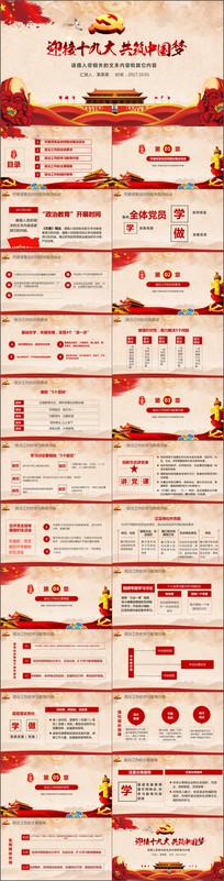 喜迎十九大共创中国梦PPT