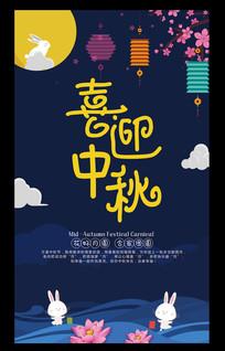 喜迎中秋节海报模板设计
