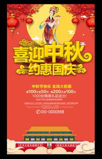 喜迎中秋约惠国庆海报模板