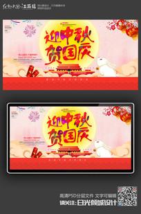 迎中秋庆国庆宣传海报