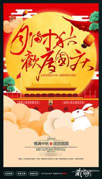 月满中秋欢度国庆中秋国庆海报