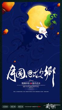 月圆思故乡简约中秋节海报