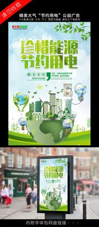 珍惜能源节约用电公益广告