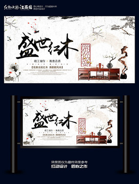 中国风红木家具宣传海报
