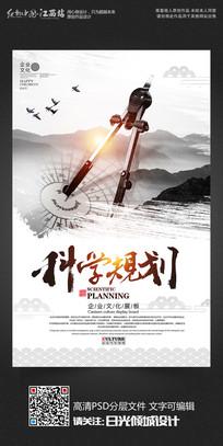 中国风企业文化展板科学规划