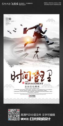 中国风企业文化展板时间管理