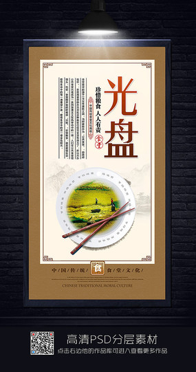中国风食堂文化展板