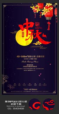 中国风中秋宣传海报