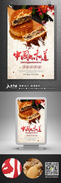 中国味道中秋月饼促销海报