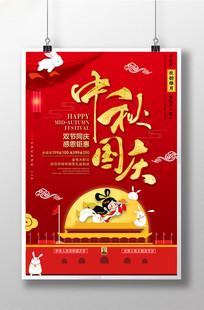 中秋国庆创意海报设计