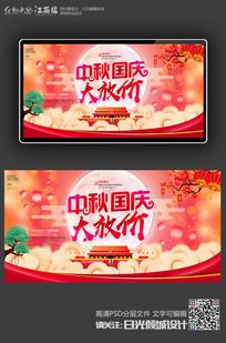 中秋国庆大放价宣传海报