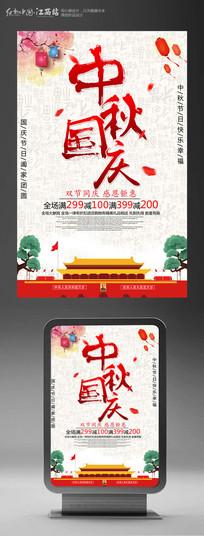 中秋国庆海报促销设计
