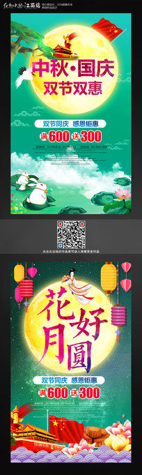 中秋国庆节海报设计