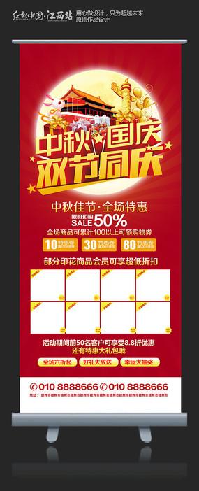 中秋国庆双节同庆促销展架