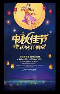 中秋佳节花好月圆活动海报