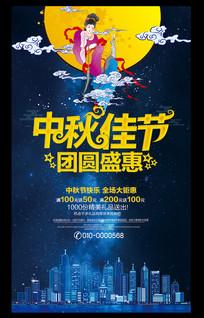 中秋佳节团圆盛惠海报模板