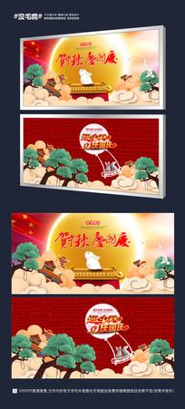 中秋节国庆节创意宣传海报