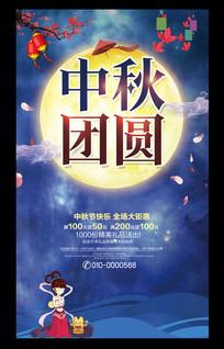 中秋节团圆海报设计
