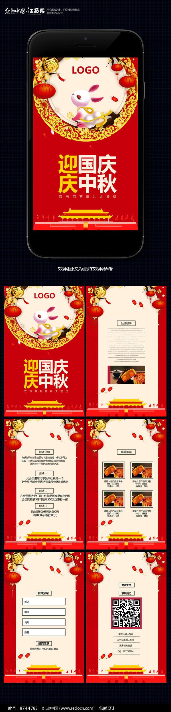 中秋节月饼H5广告模版图片