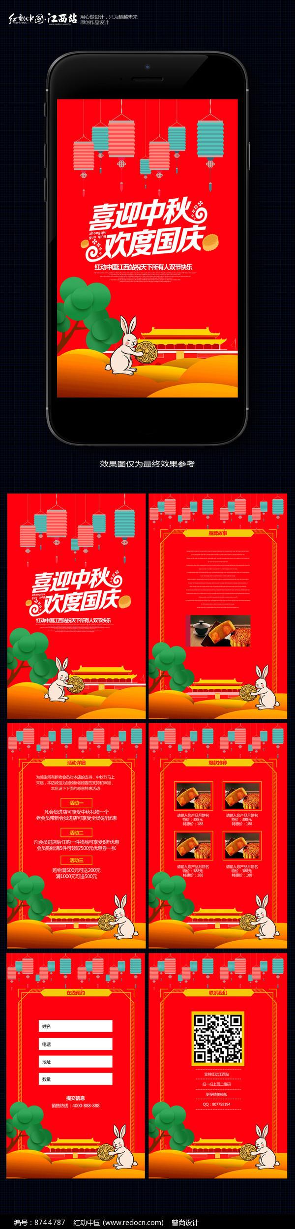 中秋节月饼促销H5广告模版图片