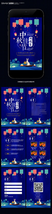 中秋节月饼促销广告H5模版 PSD