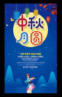中秋月圆促销海报设计