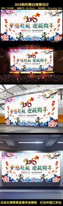 2018狗年新年年会舞台背景