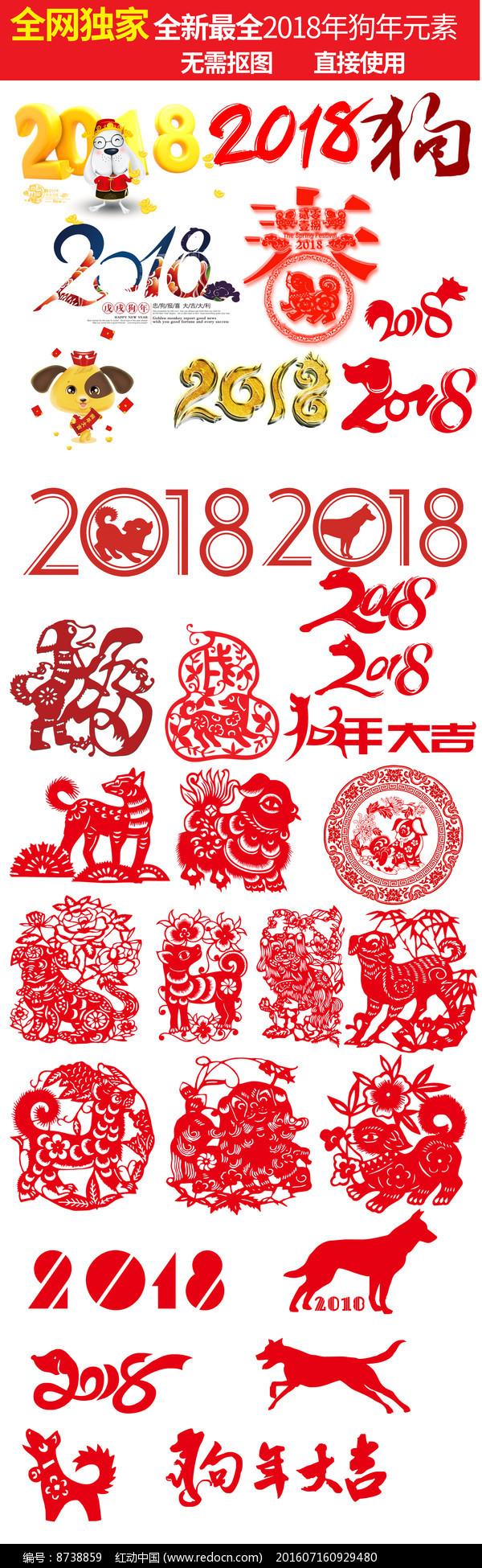 原创设计稿 节日素材 春节 2018年狗年剪纸艺术字  请您分享: 素材