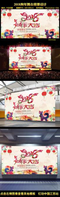 2018水彩中国风狗年海报