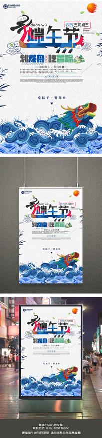 彩色大气端午节创意海报