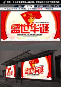 创意68周年国庆节海报模板