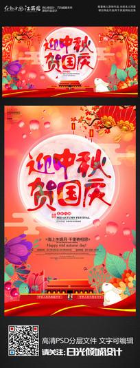 创意大气中秋国庆活动主题海报