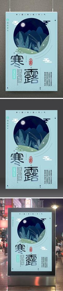 创意二十四节气寒露海报设计