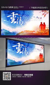 创意水墨中国风重阳节海报