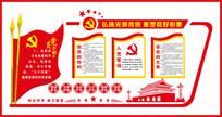 党风建设宣传栏