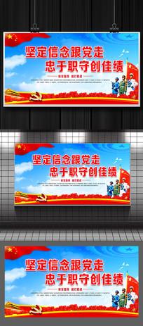 大气公安文化标语展板