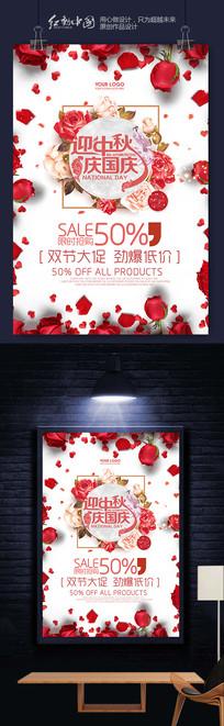 大气欢度国庆中秋海报设计