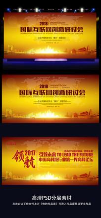 大气金色会议LED背景展板
