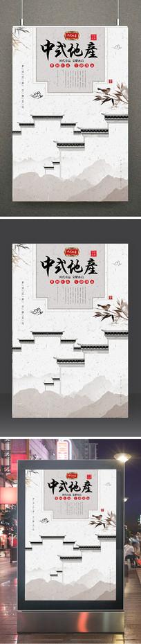 大气中国风中式房地产海报