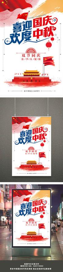 大气中秋国庆双节同庆海报