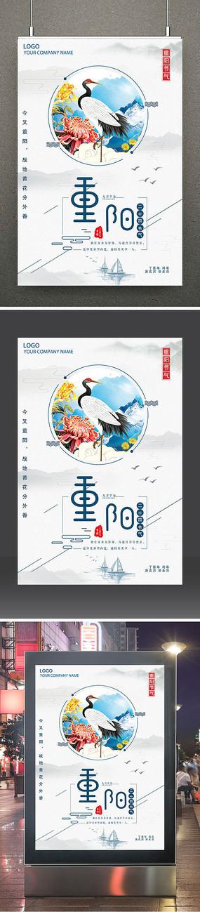 二十四节气之重阳节海报设计