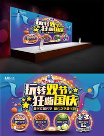 房地产国庆节中秋节舞台背景板