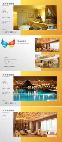 房地产楼房酒店宣传介绍模板